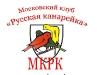 Московский клуб «Русская канарейка»
